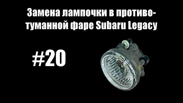 Замена ламп в противотуманке Subaru Legacy