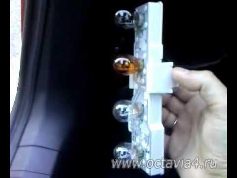 Замена ламп задних габаритных огней Skoda Octavia