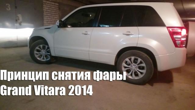 Замена лампочки в задней фаре Suzuki Grand Vitara