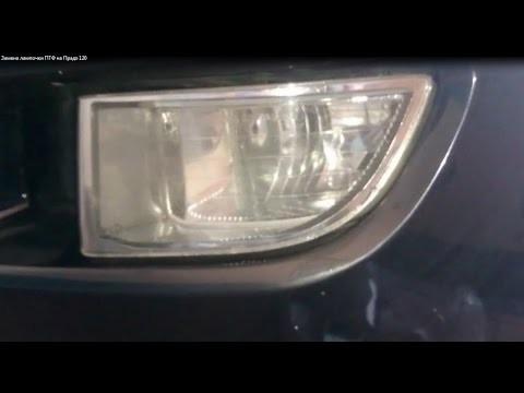 Замена лампы в противотуманной фаре Toyota Land Cruiser Prado