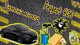 Замена масла и фильтра Peugeot 406