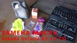 Замена масла Skoda Octavia A5 1.8