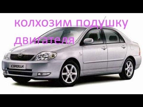 Замена нижней подушки двигателя Toyota Corolla