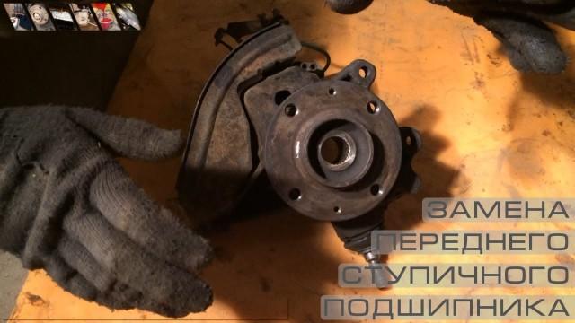 Замена переднего ступичного подшипника Peugeot 406