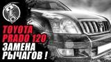 Замена передних рычагов Toyota Land Cruiser Prado 120