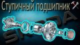 Замена ступичного подшипника Skoda Octavia