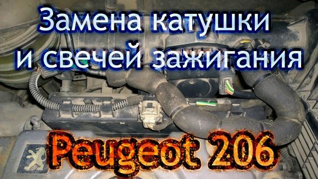 Замена свечей и катушки зажигания Peugeot 206