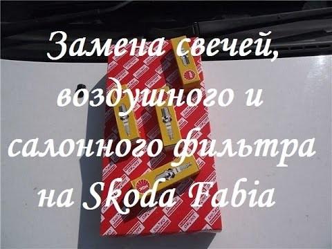 Замена свечей, салонного и воздушного фильтра Skoda Fabia
