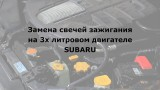 Замена свечей зажигания Subaru Legacy