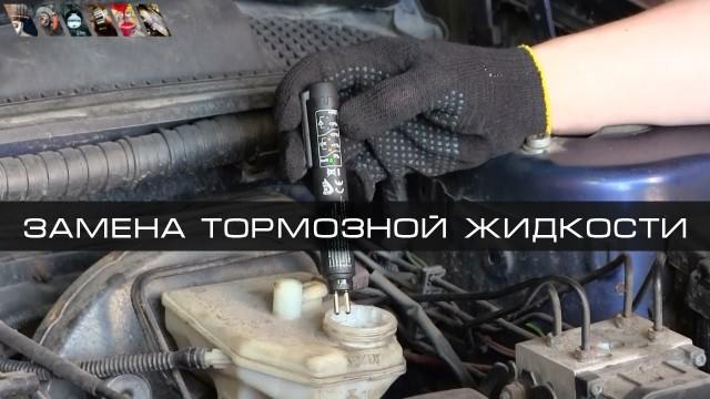 Замена тормозной жидкости Peugeot 406