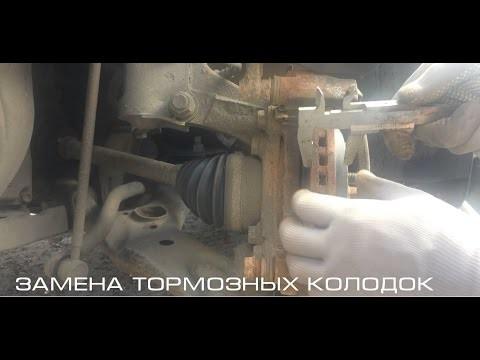 Замена тормозных колодок Toyota Corolla