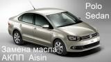 Замена масла в АКПП Volkswagen Polo
