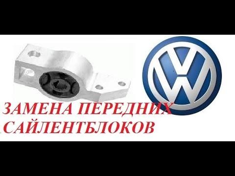 Замена передних сайлентблоков Volkswagen Jetta 5