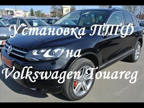 Замена ПТФ Volkswagen Touareg