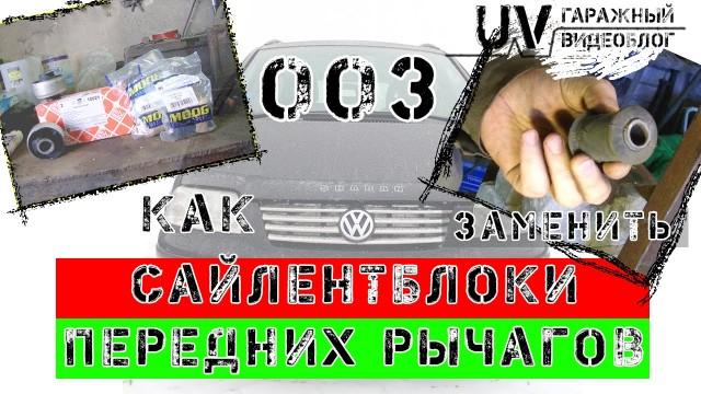 Замена сайлентблоков передних рычагов Volkswagen Sharan
