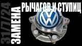Замена задней ступицы Volkswagen Tiguan