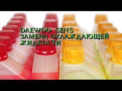 Замена охлаждающей жидкости Daewoo Sens