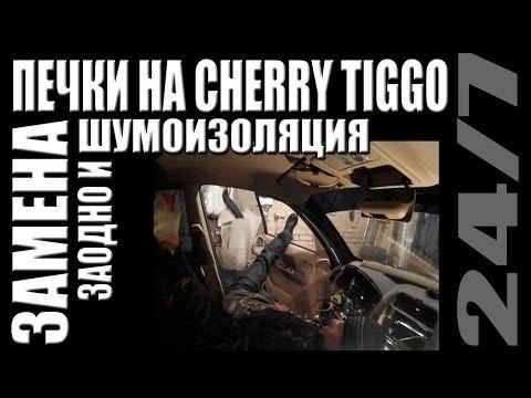 Замена печки Chery Tiggo