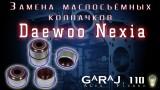 Замена маслосъемных колпачков Daewoo Nexia