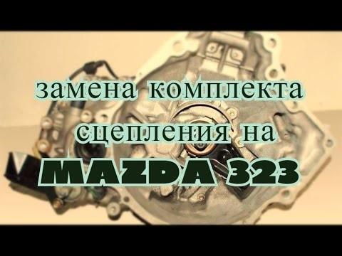 Снятие коробки и замена сцепления Mazda 323F VI (BJ) 1.5 л