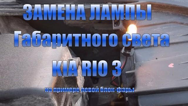 Замена лампы габаритов переднего фонаря Kia Rio 3