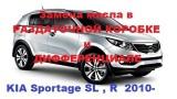 Замена масла в раздатке и редукторе Kia Sportage 3