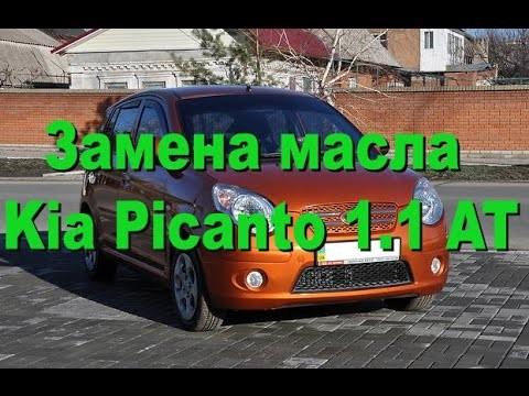 Замена масло в двигателе Kia Picanto