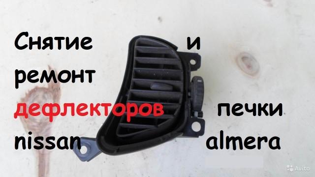 Снятие и ремонт дефлекторов Nissan Almera N16
