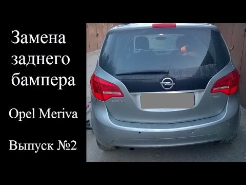Снятие заднего бампера Opel Meriva B