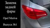 Снятие задней фары и замени лампочек Opel Meriva