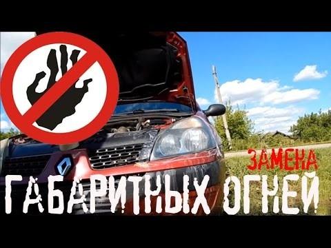 Замена ламп габаритов Renault Clio 2