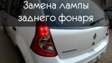Замена ламп в задней фаре Renault Sandero