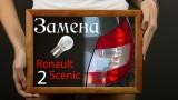 Замена лампы стопа Renault Scenic 2