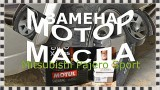 Замена масла в двигателе Mitsubishi Pajero Sport