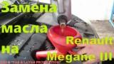 Замена масла в двигателе Renault Megane 3