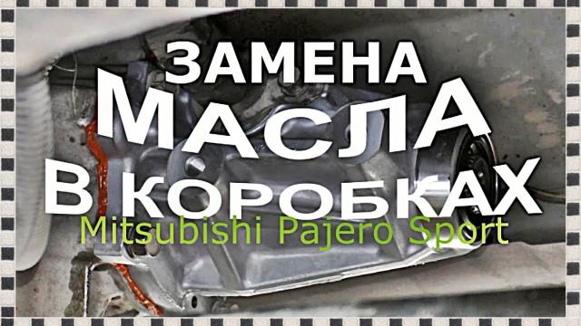 Замена масла в коробке Mitsubishi Pajero Sport