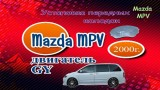 Замена передних тормозных колодок Mazda MPV