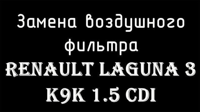 Замена воздушного фильтра Renault Laguna 3