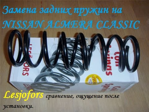 Замена задних пружин Nissan Almera Classic