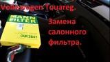 Замена салонного фильтра Volkswagen Touareg