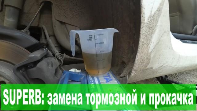 Замена тормозной жидкости Skoda Superb 2