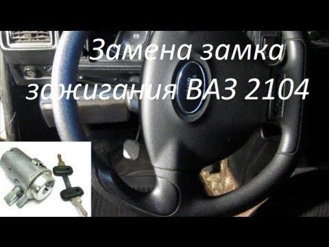 Замена замка зажигания ВАЗ 2104