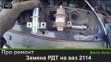 Замена регулятора давления топлива ВАЗ 2114