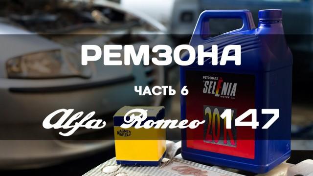 Замена масла в двигателе Alfa Romeo 147