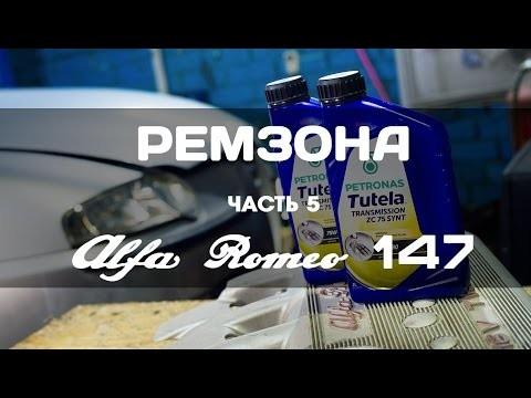 Замена масла в коробке передач Alfa Romeo 147
