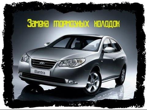 Замена тормозных колодок Hyundai Elantra IV