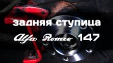 Замена задней ступицы Alfa Romeo 147
