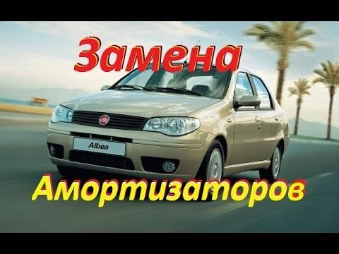 Замена задних амортизаторов Fiat Albea