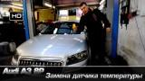 Замена датчика температуры охлаждающей жидкости Audi A3