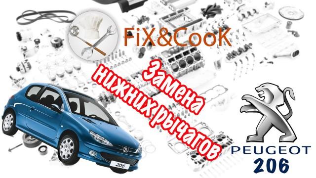 Замена переднего рычага Peugeot 206